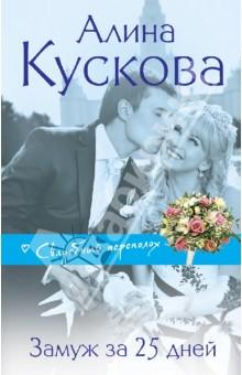Замуж за 25 дней - Алина Кускова