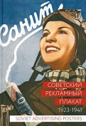 Снопков, Шклярук, Снопков: Советский рекламный плакат. 1923  1941