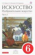 Ломов, Игнатьев, Кармазина: Искусство. Изобразительное искусство. 6 класс. Учебник в 2 частях. Часть 1. Вертикаль. ФГОС
