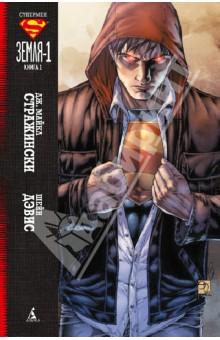 Купить Дж. Стражински: Супермен. Земля-1. Книга 1 ISBN: 978-5-389-05144-7