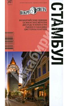 Стамбул: путеводитель - Борзенко, Борзенко