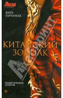 Кира Буренина: Китайский зодиак ISBN: 978-5-367-02674-0  - купить со скидкой