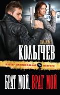 Владимир Колычев - Брат мой, враг мой обложка книги