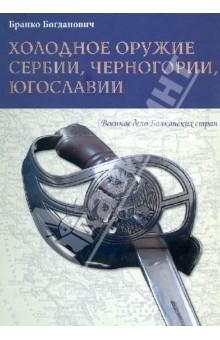 Холодное оружие Сербии, Черногории, Югославии - Бранко Богданович