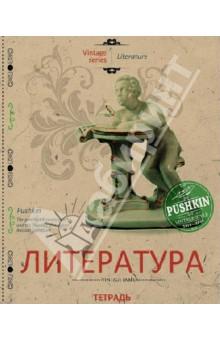 Купить Тетрадь 48 листов, линейка, тематическая Литература (27115) ISBN: 4606008193322