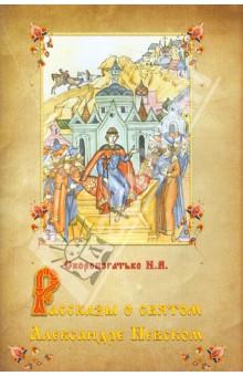 Рассказы о святом Александре Невском - И. Скоробогатько