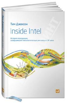 Inside Intel: История корпорации, совершившей технологическую революцию XX века - Тим Джексон
