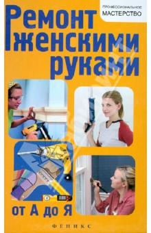 Ремонт женскими руками от А до Я - В. Котельников