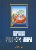 Сахаров, Акашев, Шумило: Начала Русского мира. Труды Первой Международной конференции состоявшейся 28-30 октября 2010 года