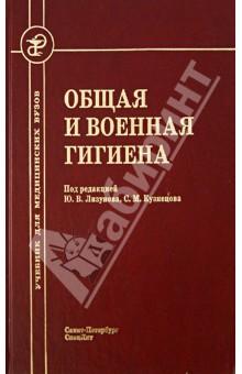 Общая и военная гигиена: учебник - Лизунов, Кузнецов, Ерофеев