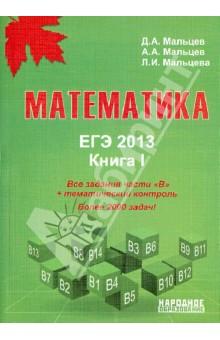 ЕГЭ-2013. Математика. Книга 1 - Мальцев, Мальцев, Мальцева