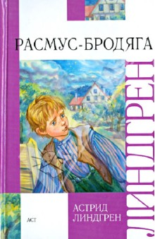 Расмус-бродяга - Астрид Линдгрен