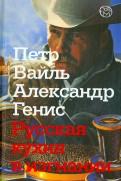 Вайль, Генис: Русская кухня в изгнании