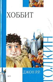 Хоббит - Толкин Джон Рональд Руэл