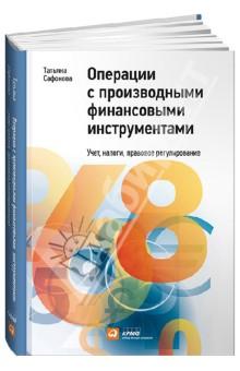 Операции с производными финансовыми инструментами: Учет, налоги, правовое регулирование - Татьяна Сафонова