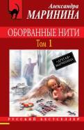 Александра Маринина: Оборванные нити. В 3 томах. Том 1