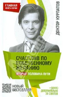 Андрей Курпатов: Счастлив по собственному желанию. Вторая половина пути ISBN: 978-5-373-05328-0  - купить со скидкой