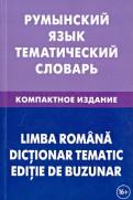 Лашин, Буланов: Румынский язык. Тематический словарь. Компактное издание. 10 000 слов