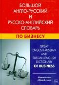 Кристина Кимчук: Большой англорусский и русскоанглийский словарь по бизнесу. Свыше 100 000 терминов