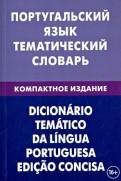 Алексей Кузнецов: Португальский язык. Тематический словарь. Компактное издание. 10 000 слов