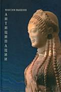 Максим Вышнев: Антиципации: Поэтический сборник