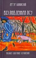 Артур Хоминский - Возлюбленная псу. Полное собрание сочинений обложка книги