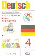 Гальскова, Гез: Немецкий язык. 4 класс. Книга для учителя. РИТМ. ФГОС