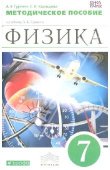 Физика. 7 класс. Методическое пособие к уч. Гуревича А. Е. Вертикаль. ФГОС