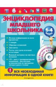 Энциклопедия младшего школьника. 1-4 класс (+CD) - Елена Безкоровайная