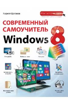 Современный самоучитель Windows 8. Цветное пошаговое руководство - Кирилл Шагаков