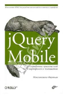 jQuery Mobile. Разработка приложений для смартфонов и планшетов - Максимилиано Фиртман