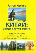 Антон Кротов: Китай - самая другая страна. Вчера и сегодня. От Пекин до Лхасы, от Кашгарда до Куньмина...