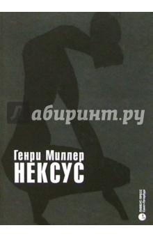 Нексус - Генри Миллер