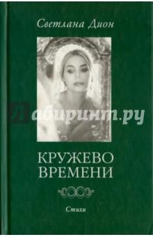 Светлана Дион - Кружево Времени. Стихи обложка книги