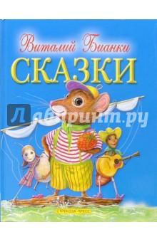 Сказки - Виталий Бианки