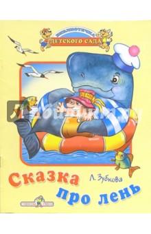 Сказка про лень - Л. Зубкова