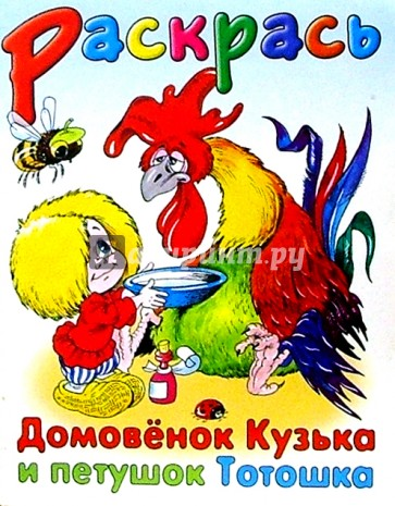 александрова домовенок кузька сказка
