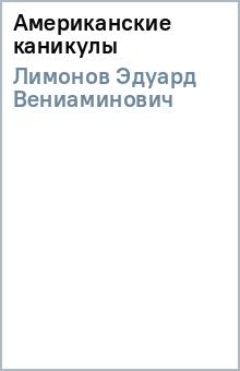 Американские каникулы - Эдуард Лимонов