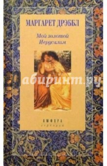 Камень на шее; Мой золотой Иерусалим: Романы - Маргарет Дрэббл