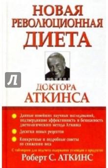 Купить книгу #новая революционная диета доктора аткинса в киеве и.