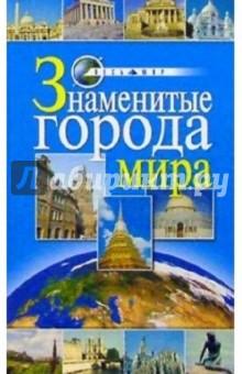 Знаменитые города мира - Лимия Иванова