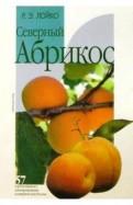 Ромуальд Лойко: Северный абрикос