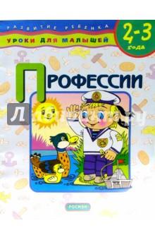 Профессии. Для детей 2-3 лет Е. Данилова скачать книгу ...