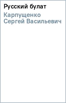 Русский булат - Сергей Карпущенко