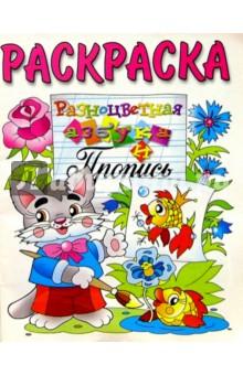 Разноцветная азбука и пропись (раскраска)
