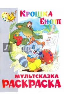 """Книга: """"Книжка-раскраска """"Крошка Енот"""""""". Купить книгу ..."""