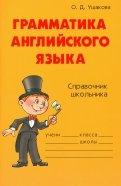 Ольга Ушакова: Грамматика английского языка