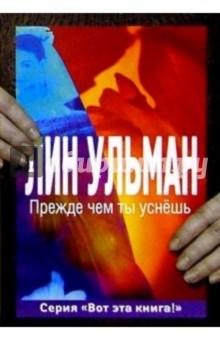 Прежде чем ты уснешь: Роман - Лин Ульман