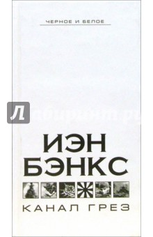 Канал грез: Роман - Иэн Бэнкс