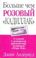 """Джим Андервуд - Больше чем розовый  """"кадиллак"""" обложка книги"""